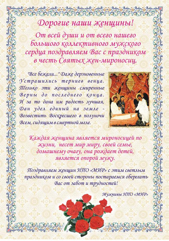 Поздравление к дню жен мироносиц 24